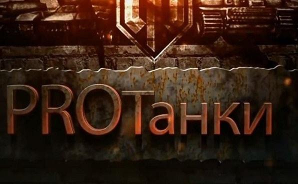 World Of Tanks официальный сайт моды скачать бесплатно про танки - фото 11